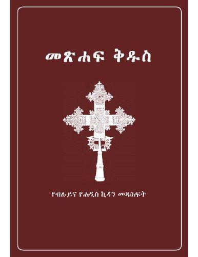 Amharic Bible Download