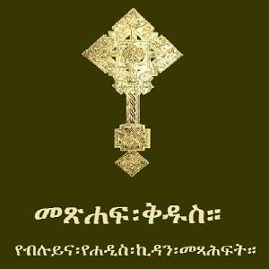 Amharic Bible Name