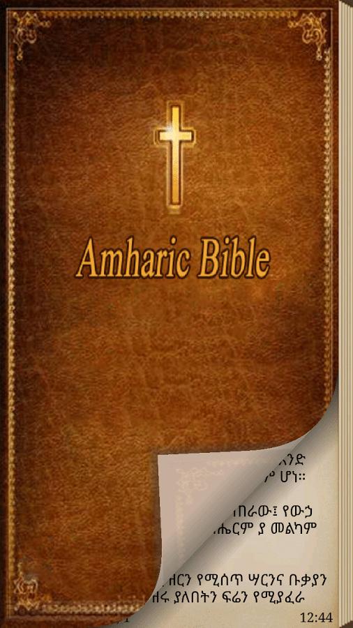 Amharic Bible Online