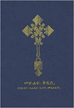 Amharic Bible Picture