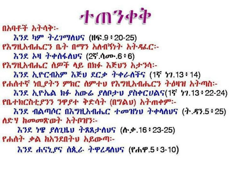 Amharic Fidel Chart