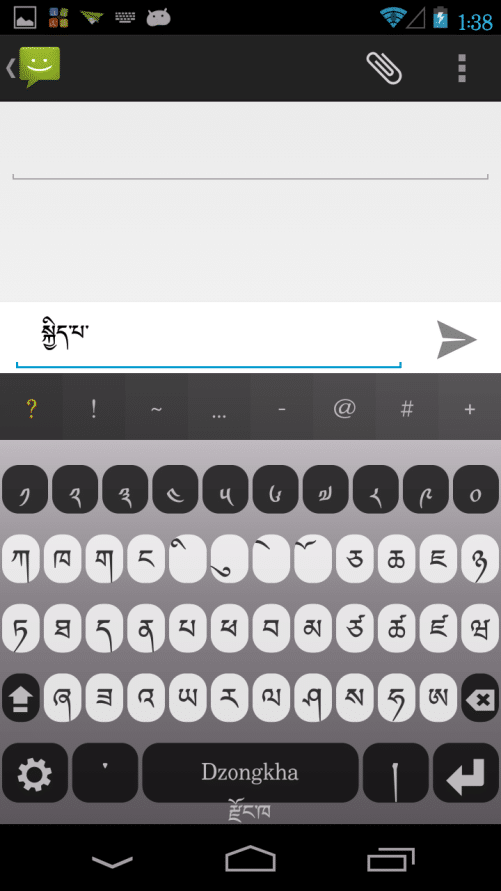 Amharic Keyboard Picture