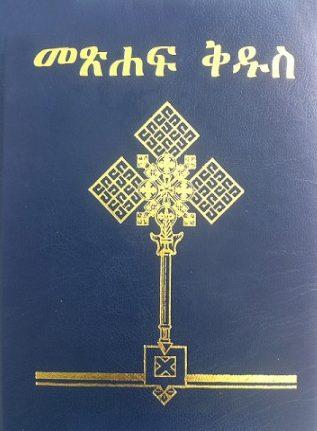 Free Amharic Bible Image