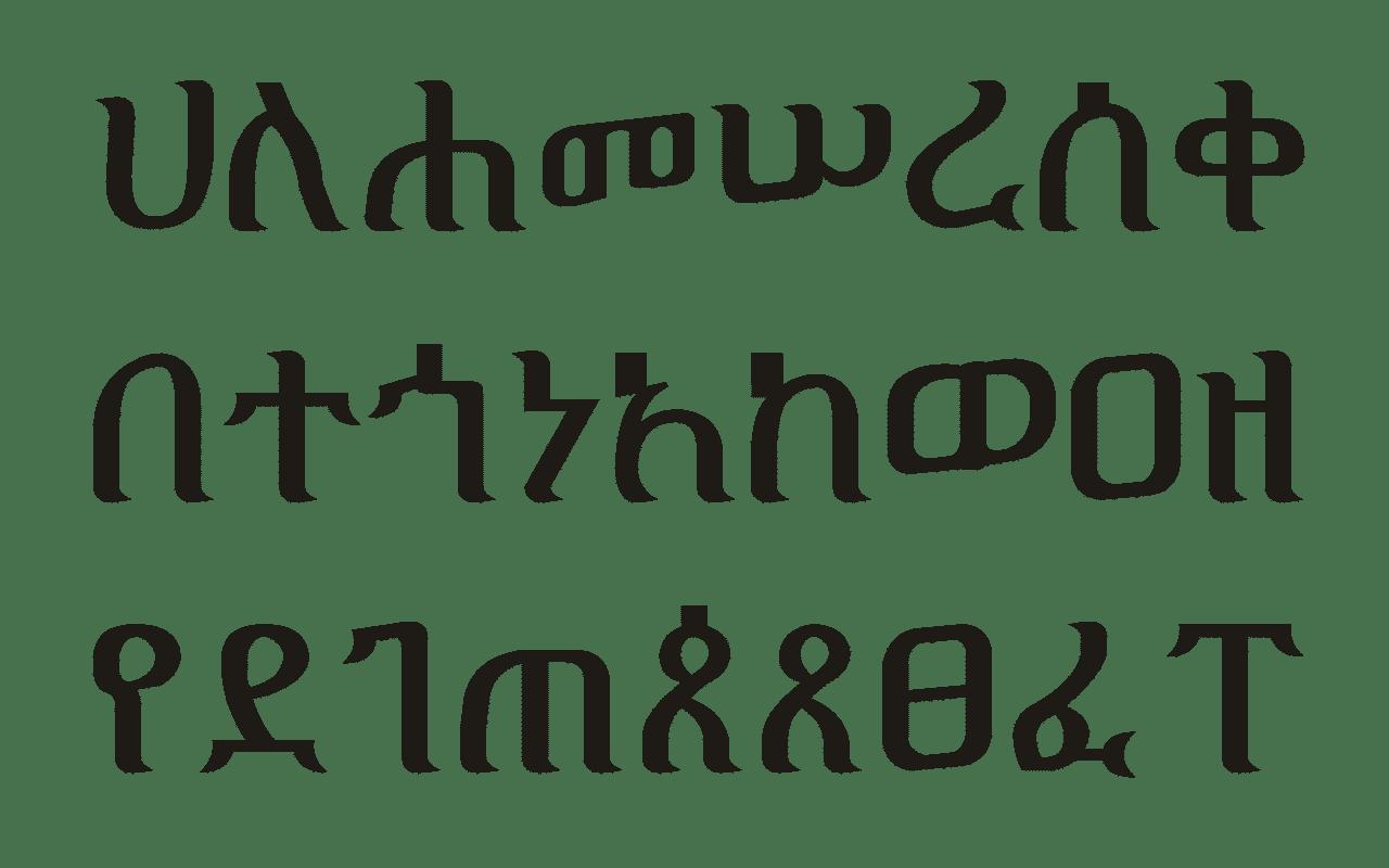 Geez Alphabet Photo