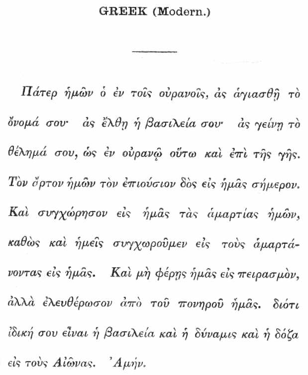 Greek Writing
