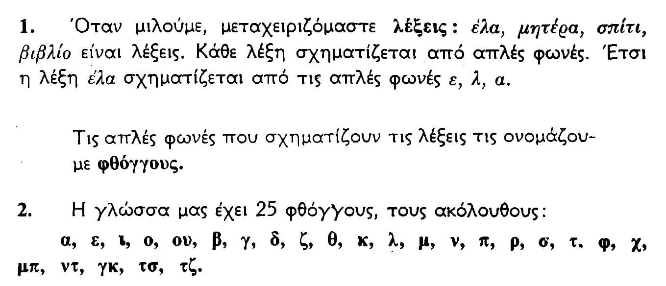 Greek Writing Picture