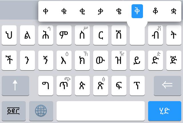 Online Amharic Keyboard Image