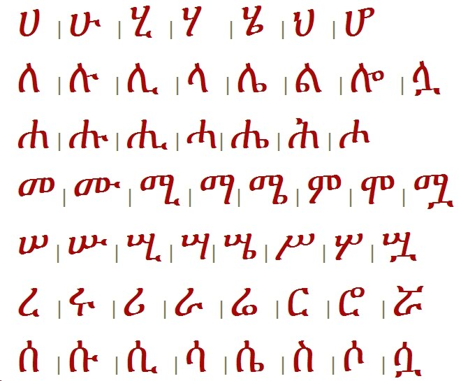 Online Amharic Language Image