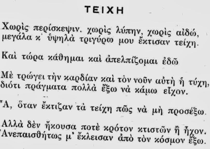Online Greek Writing Image