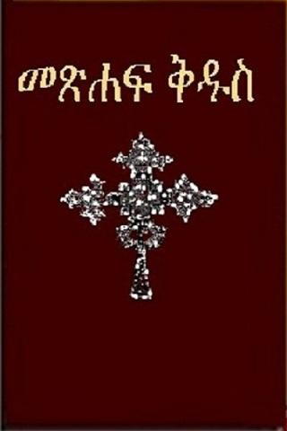 Save Amharic Bible Picture