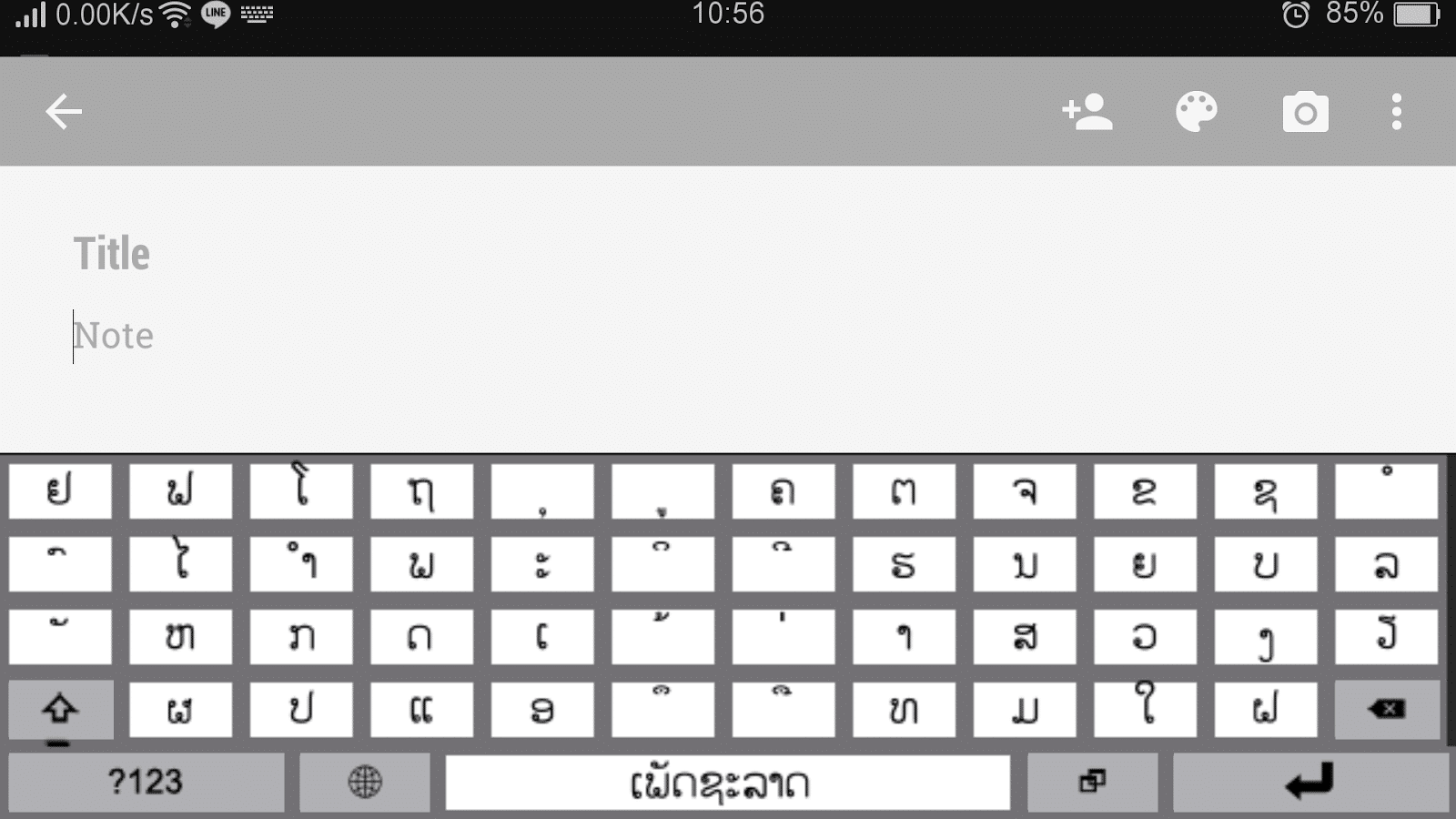 Save Amharic Keyboard Image