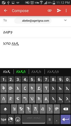 iPhone Amharic Keyboard Image