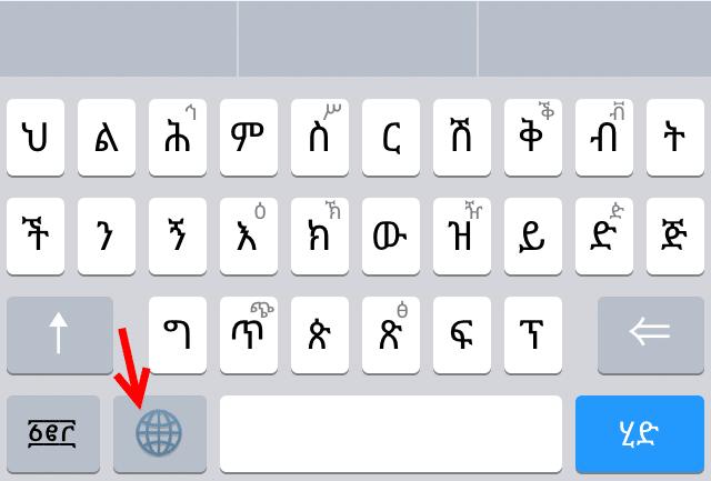 iPhone Amharic Keyboard Photo