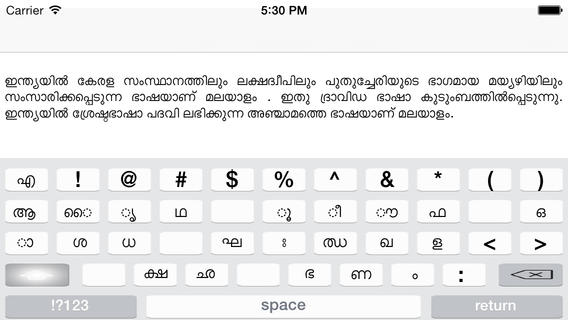 iPhone Amharic Keyboard Picture